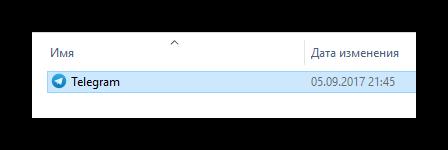 Распакованный файл для запуска Телеграма