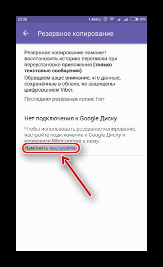 Кнопка изменения настроек подключенного облачного хранилища Google Drive в приложении Viber