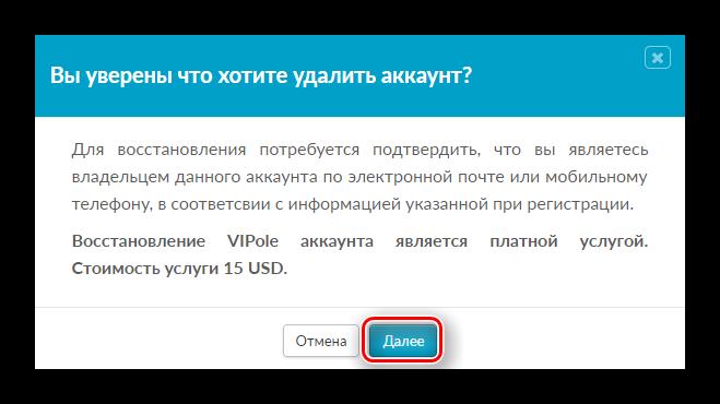 Кнопка подтверждения удаления аккаунта на официальном сайте VIPole