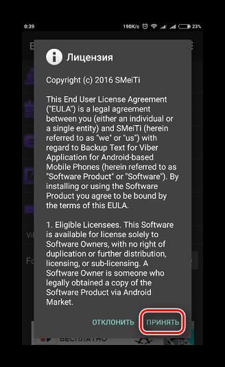 Кнопка принятия лицензионного соглашения при запуске программы Backup Text for Viber