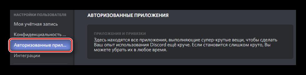 Окно авторизированных приложений привязанных к аккаунту в Discord