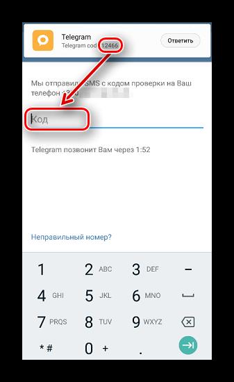 Подтверждение номера телефона по коду из СМС при регистрации в Telegram