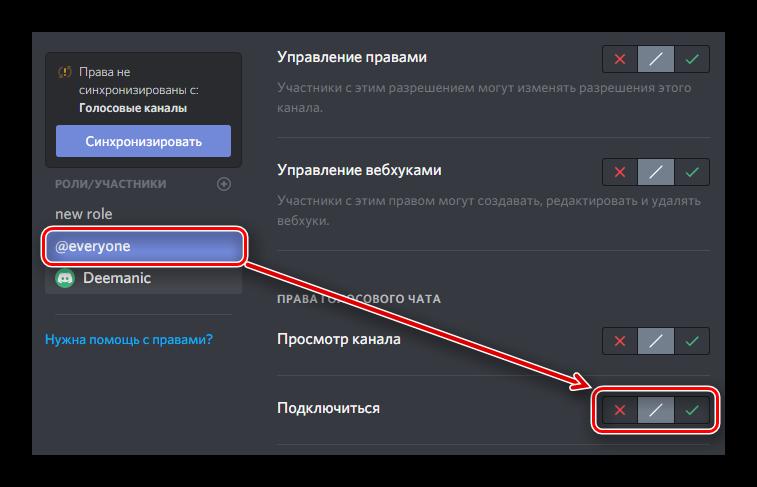 Применение отключения функции для указанной роли в Discord