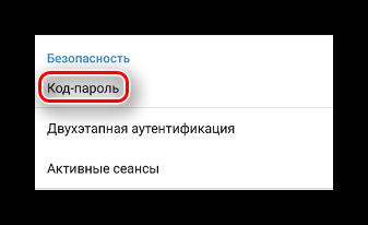 Пункт настроек установки кода-пароля в приложении Телеграм