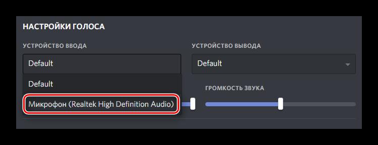 Раскрытое меню выбора устройства ввода в Discord