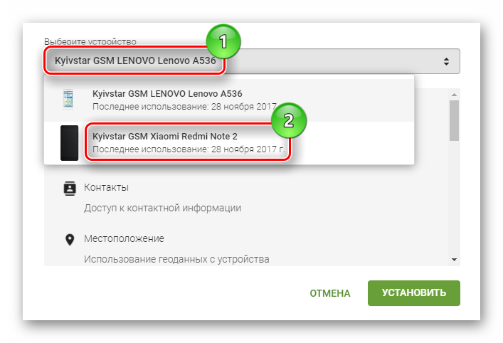Выбор устройства для установки приложения Телеграм