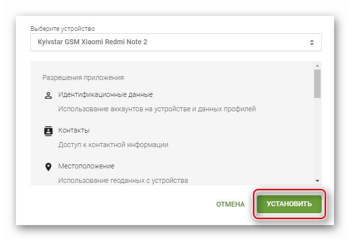 Кнопка установки приложения Телеграм в Play Market