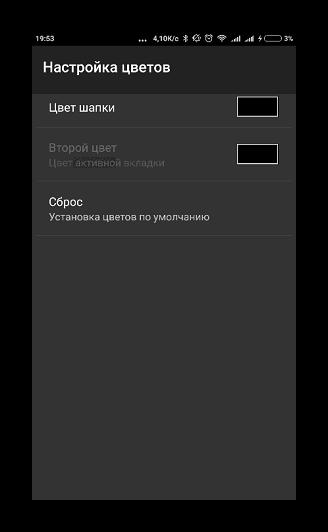 Окно установки желаемых цветов элементов приложения Kate Mobile