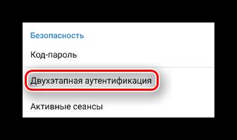 Пункт настройки двухэтапной аутентификации в приложении Телеграм