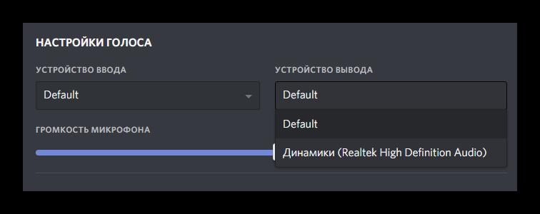 Раскрытое меню выбора устройства вывода в Discord