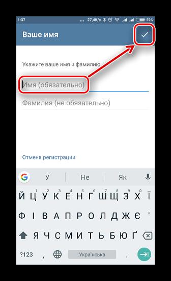 Строка для введения имени профиля в Telegram