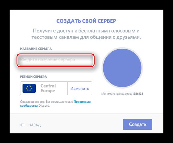 Строка для введения названия создаваемого канала в программе Discord
