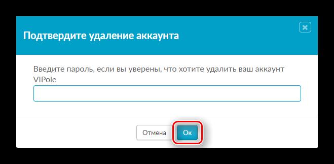 Строка для введения пароля на подтверждение удаления аккаунта VIPole