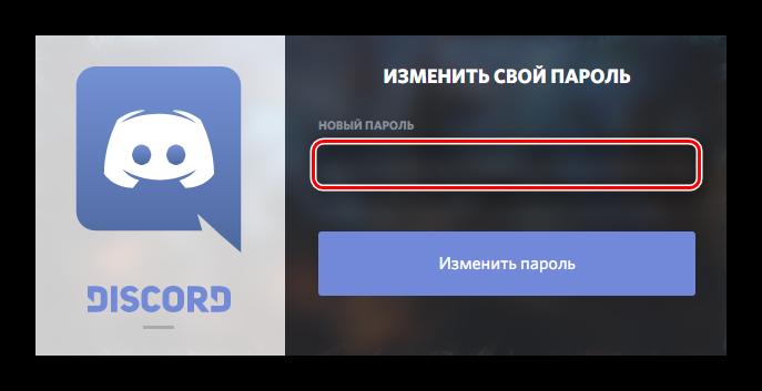 Строка для ввода нового пароля аккаунта Discord