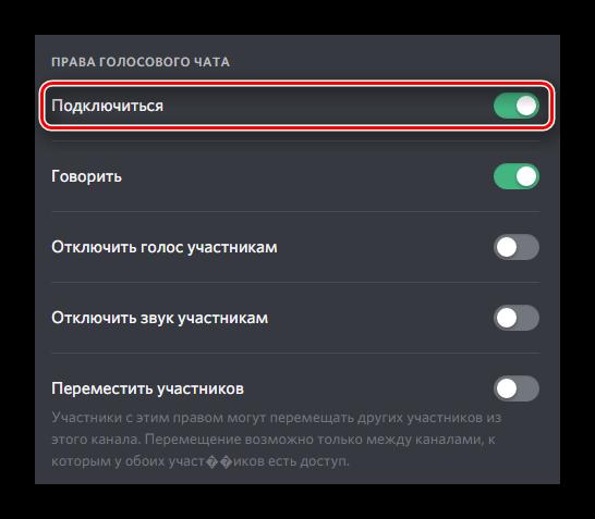 Строка права на подключения в Discord