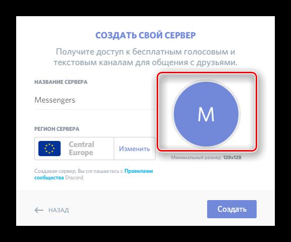Кнопка для изменения иконки сервера в программе Discord