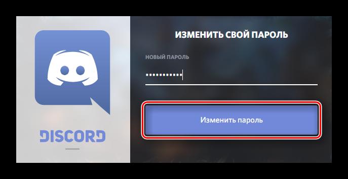 Кнопка изменения пароля в аккаунте Discord