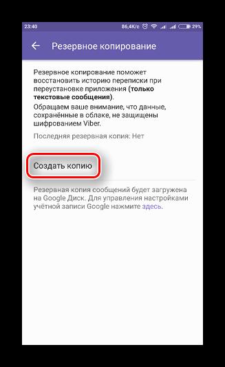Кнопка создания копии данных приложения в Viber в настройках учётных записей