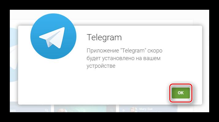 Кнопка закрытия информационного окна о начале загрузки приложения в Play Market