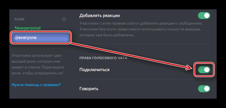 Отключение функции подключения для группы everyone в Discord