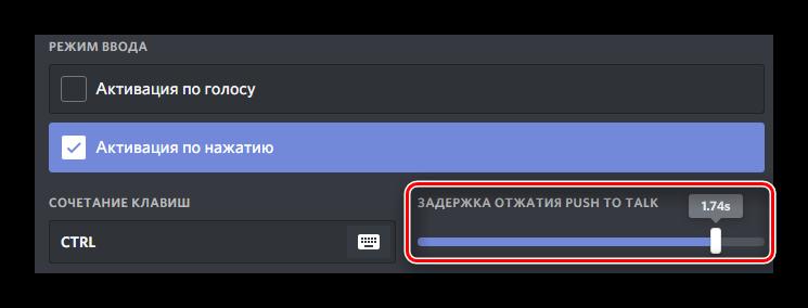 Параметр задержки отжатия после активации голоса по нажатию в настройках программы Discord