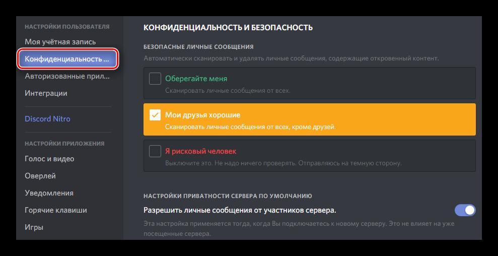Подменю настроек конфиденциальности учётной записи зарегистрированной в Diskord