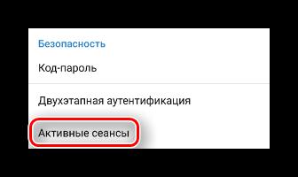 Пункт открытия информации об активных сеансах в приложении Телеграм