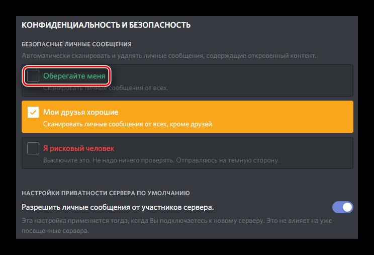 Изменение параметров безопасности в подменю конфиденциальности в настройках программы Diskord