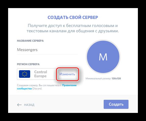 Кнопка изменения региона сервера при создании сервера в программе Discord