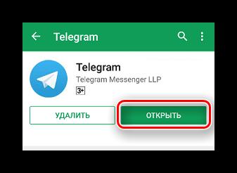 Кнопка открытия установленного приложения Телеграм в Google Play Market