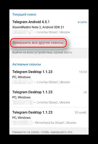 Кнопка завершения всех активных сеансов на других устройствах в Телеграме