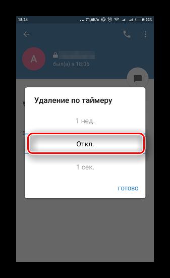 Окно настроек параметра удаления сообщений по времени в Телеграме