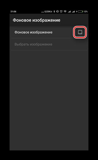 Процесс установки галочки на пункт активации функции фонового изображения в приложении Kate Mobile