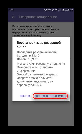 Кнопка подтверждения восстановления данных из архива в программе Viber