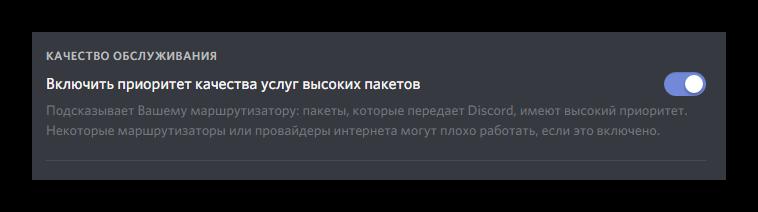 Параметр приоритетности программы Discord для установленного маршрутизатора