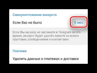 Пункт настройки самоуничтожения данных аккаунта в Телеграме