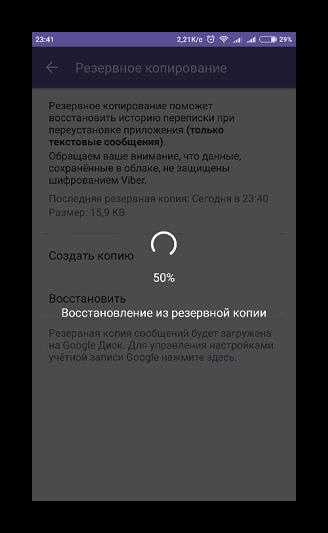 Окно прогресса процесса восстановления данных Viber из архива в интерфейсе программы