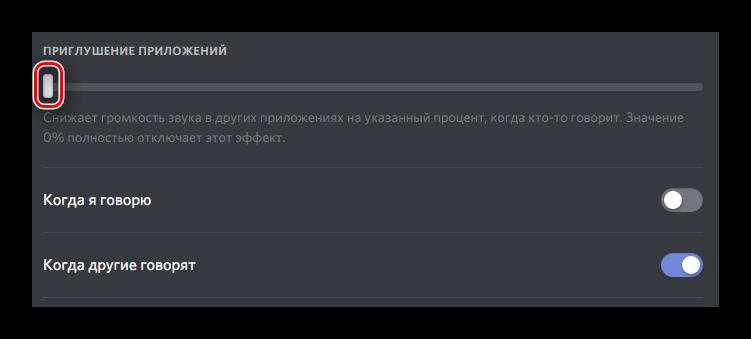 Параметр приглушения звука приложений в зависимости от голоса в настройках программы Discord