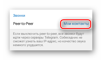 Пункт настройки функции peer-to-peer в приложении Телеграм