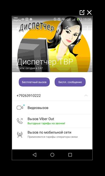 Активный аккаунт такси в списке ваших контактов
