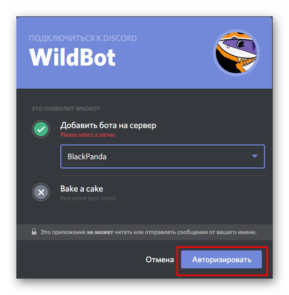 Авторизация Вайлбота Discord