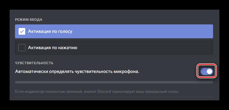 Блок режима ввода звука в программе Discord