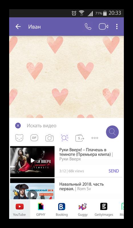 Быстрый доступ к видео с YouTube и прочим возможностям в Viber 7.8.0.0