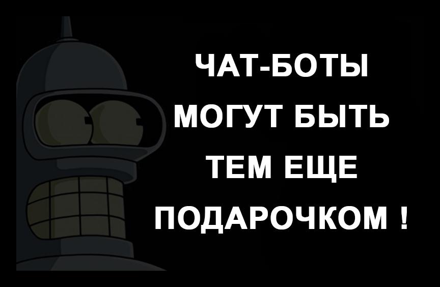 Чат-боты Дискорд