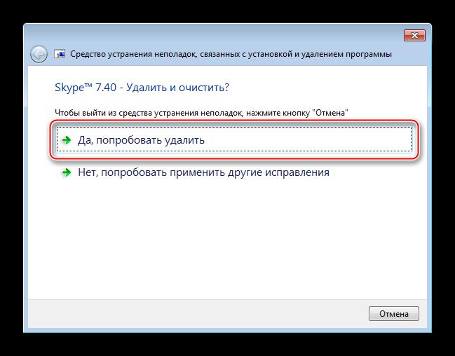 Деинсталляция Skype и очистка остатков через Fix it Program Install Uninstall