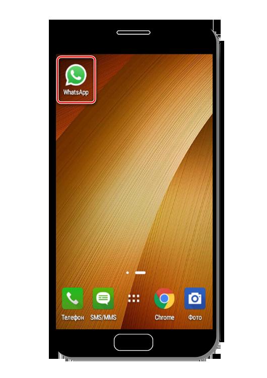 Открываем ватсапп на мобильно телефоне через иконку на главном экране