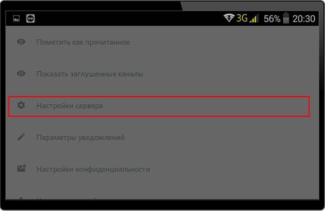 Отображение настроек сервера Discord