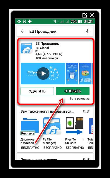 Отображение статуса приложения после скачивания на смартфон