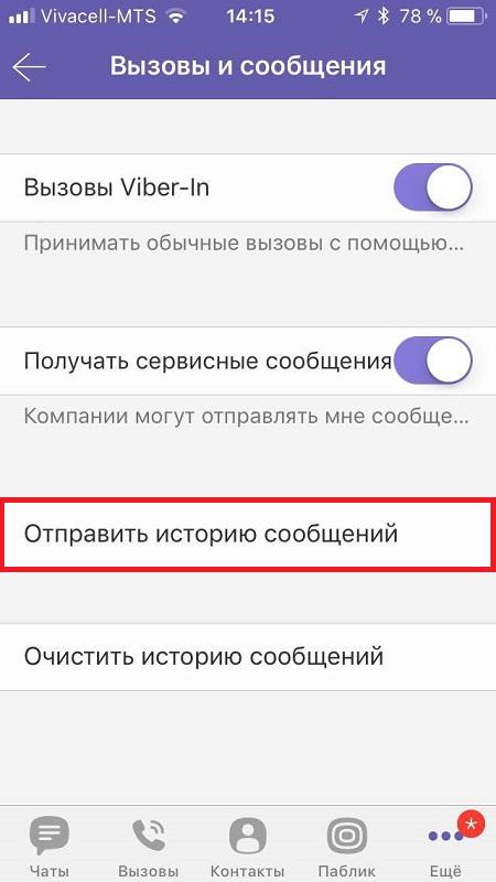 Отправить историю в Viber