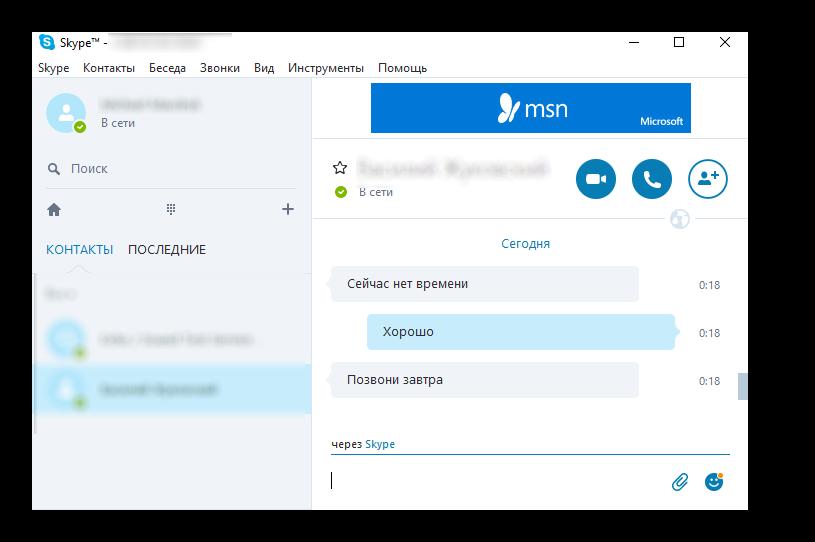 Отправка сообщений Skype